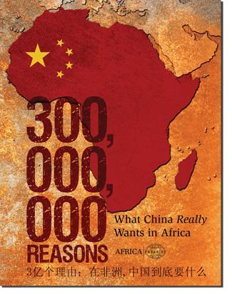 apb_china_africa06-206-2012_1.jpg
